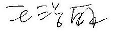 Dr.wang.jpg